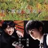 映画「蜜蜂と遠雷」インスパイアード・アルバム発売記念イベント開催 鈴鹿央士と藤田真央が登場