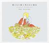 「殺さない彼と死なない彼女」オリジナル・サウンドトラック - 奥華子 [CD]
