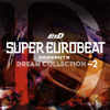 SUPER EUROBEAT presents 頭文字(イニシャル)D Dream Collection Vol.2 [2CD]