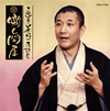 三遊亭兼好 - 三遊亭兼好落語集 噺し問屋 七段目 - お菊の皿 [CD]