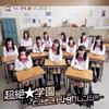 SUPER☆GiRLS / 超絶★学園〜ときめきHighレンジ!!!〜 [Blu-ray+CD]