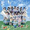 虹のコンキスタドール / 響け!ファンファーレ [CD+DVD]