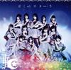 虹のコンキスタドール / ぼくらのターン [CD+DVD]