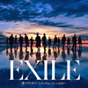EXILE - EXILE THE SECOND - 愛のために〜for love,for a child〜 - 瞬間エターナル [CD+DVD]