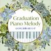 Graduation Piano Melody〜心にのこる思い出ソング [CD]