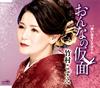 竹村こずえ - おんなの仮面 - 想い出モノクローム [CD]