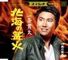 一条貫太 - 北海の篝火 - 男の夜曲 [CD]