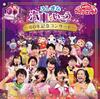 NHK「おかあさんといっしょ」ファミリーコンサート〜ふしぎな汽車でいこう-60周年記念コンサート- [CD]