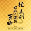 桂米朝 / 昭和の名演 百噺 其の六