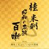 桂米朝 / 昭和の名演 百噺 其の九