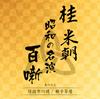桂米朝 / 昭和の名演 百噺 其の十三