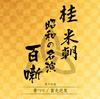 桂米朝 / 昭和の名演 百噺 其の十五
