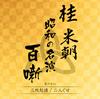 桂米朝 / 昭和の名演 百噺 其の十八