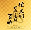 桂米朝 / 昭和の名演 百噺 其の二十一
