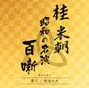 桂米朝 / 昭和の名演 百噺 其の二十二