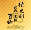 桂米朝 / 昭和の名演 百噺 其の二十五