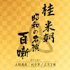 桂米朝 / 昭和の名演 百噺 其の二十八