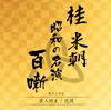 桂米朝 / 昭和の名演 百噺 其の二十九