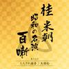桂米朝 / 昭和の名演 百噺 其の三十