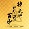 桂米朝 / 昭和の名演 百噺 其の三十六