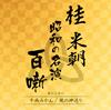 桂米朝 / 昭和の名演 百噺 其の三十八