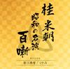 桂米朝 / 昭和の名演 百噺 其の三十九