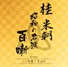 桂米朝 / 昭和の名演 百噺 其の四十