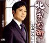 三山ひろし - 北のおんな町 - 徒(あだ)情け [CD]