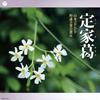 二〇二〇年度(第五十六回)日本コロムビア全国吟詠コンクール 課題吟CD 定家葛 [CD]