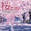 林そよか - 桜ピアノ〜心を結ぶうた〜 [CD]
