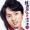 青山新 / 仕方ないのさ / 青春プロローグ [CD+DVD]