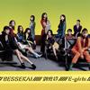 E-girls / 別世界 [CD+DVD]