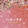 オルゴール・セレクション ハルノウタ〜希望と桜と旅立ちと〜 [2CD]