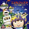こどもフェスタ〜うきわく☆50ソングス〜 [2CD]