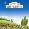 にっぽんの童謡・唱歌60撰 [2CD]