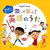 歌って身につく子どもの英語の歌(仮) [CD]