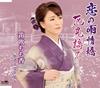 笛吹もも香 - 恋の雨情橋 - 花見橋で… - ビターコーヒー [CD]