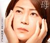 氷川きよし - 母 - おもいで酒場(C TYPE) [CD]