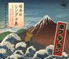 ボブ・ディラン、日本でのシングル曲を発表順にまとめた来日記念盤を発表