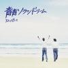 スカイピース / 青青ソラシドリーム [CD+DVD] [限定]