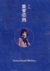 純純「望春風」ほか、日本統治時代の台湾大衆音楽をまとめた『蓄音臺灣』が発売に