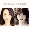 松田聖子、20年ぶりに『FNS歌謡祭』に出演 「瑠璃色の地球 2020」を初披露