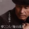 しおみ勝彦 - 夢ごころ [CD]