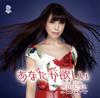咲良えつこ - あなたが欲しい [CD]