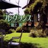 龍上薫 - フレグランス [CD]
