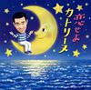 橋幸夫 - 恋せよカトリーヌ [CD]