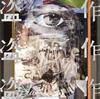 [CM] 志尊淳、松岡茉優出演「FFBE幻影戦争」のCMソングは?