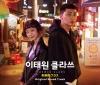 V(BTS)による自作曲他を収録した韓国ドラマ「梨泰院クラス」日本盤サントラのジャケット公開