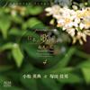 日本の歌を集めて4〜南天の花小松英典(BR) 塚田佳男(P) [CD]