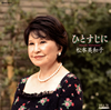 ひとすじに松本美和子(S) 椎野伸一(P) [CD]